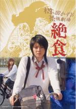 Umezu Kazuo: Kyôfu gekijô - Zesshoku (Kazuo Umezu's Horror Theater: Ambrosia) (Diet)