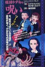 The Curse Of Umezu Kazuo