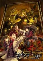 Umineko no Naku Koro ni - When the Seagulls Cry (When They Cry 3) (Serie de TV)