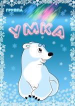 Umka (C)