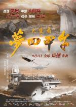 Upheaval of Jiawu