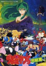 Urusei Yatsura 5: Kanketsuhen (Urusei Yatsura 5: Final Chapter)