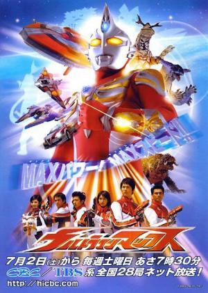 Ultraman Max (Serie de TV)