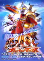 Ultraman Max (Serie de TV)