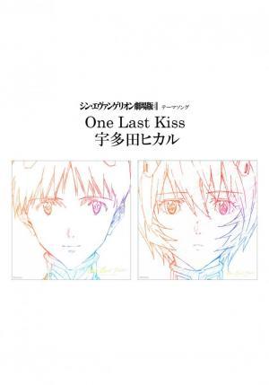Utada Hikaru: One Last Kiss (Music Video)