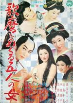 Utamaro y sus 5 mujeres