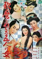 Utamaro, Painter of Women