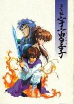 Utsunomiko: Heaven Chapter (Miniserie de TV)