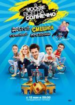 It's Always Sunny in Moscow (Serie de TV)