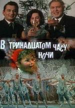 13 PM (TV)