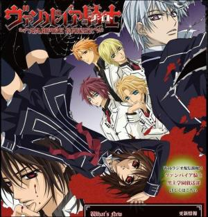 Vampire Knight (Vampire Knight Guilty) (Serie de TV)