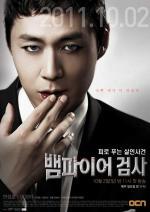 Vampire Prosecutor (Serie de TV)