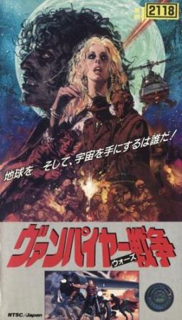 Vampire Senzo (Vampire War)