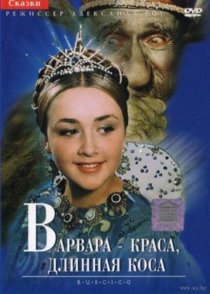 Varvara, la muchacha bella de trenza