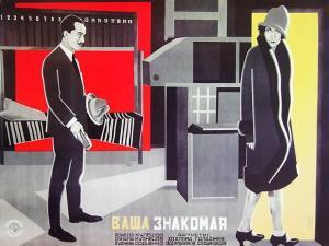 Vasha znakomaya (S)