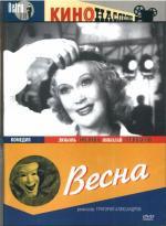 Vesna (Becha)