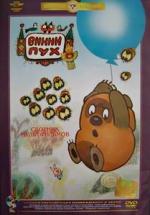 Vinni-Pukh (Winnie Pooh) (C)