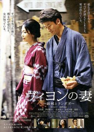 Viyon no tsuma (Villon's Wife)