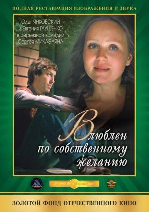 Vlyublyon po sobstvennomu zhelaniyu (Love by Request)