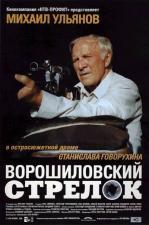 Voroshilov's Shooter