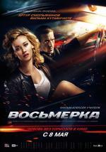Vosmerka (Break Loose)