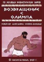 Regreso del Olimpo