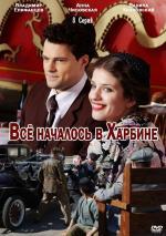 Vse nachalos v Kharbine (Miniserie de TV)