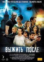 Vyzhit Posle (Serie de TV)
