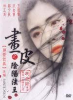 Wa pei ji: Yam yeung faat wong (Painted Skin)