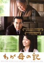 Waga haha no ki (Chronicle of My Mother)
