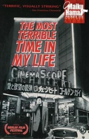 The Most Terrible Time in My Life