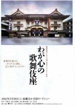 Waga kokoro no kabukiza