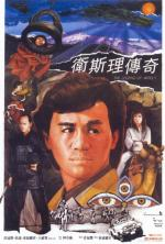 Wai Si-Lei chuen kei (The Legend of Wisely)
