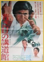 Wakaki hi no Kôdôkan