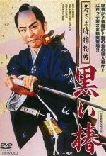 Wakasama Samurai Torimonocho 9