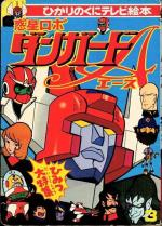 Planet Robot Danguard Ace (Serie de TV)