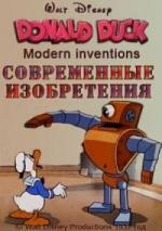 Walt Disney's Donald Duck: Modern Inventions (C)