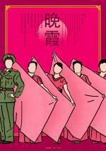 Wan Xia, la última luz del atardecer (C)
