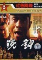Wan zhong (Evening Bell)