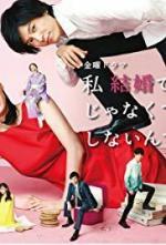 Watashi kekkon dekinainjanakute, shinain desu (Miniserie de TV)