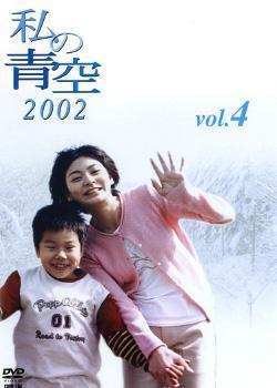 Watashi no aozora 2002 (Serie de TV)