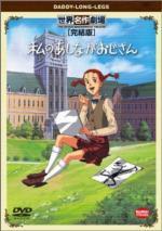 Watashi no ashinaga ojisan (Serie de TV)