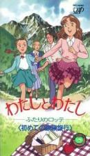 Watashi to Watashi: Futari no Lotte (Serie de TV)