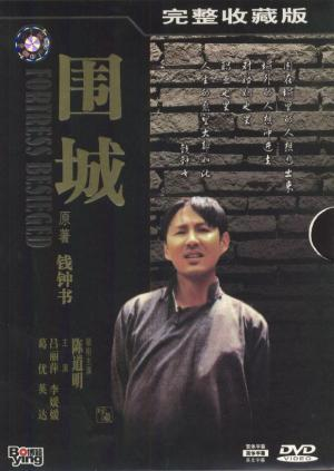 Wei cheng (Serie de TV)