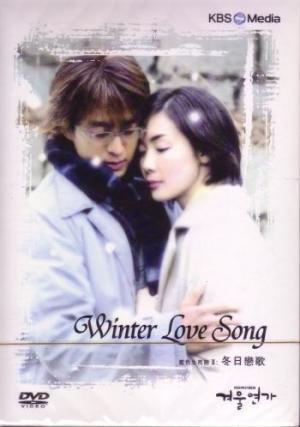 Winter Sonata (Serie de TV)