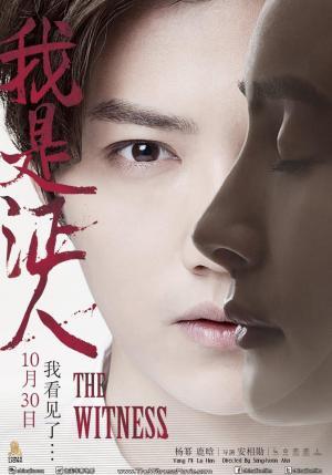 Wo shi zheng ren