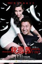 Wo Yuan Yi