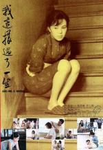 Kuei-mei, a Woman