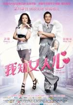Wo zhi nv ren xin (I Know a Woman's Heart)