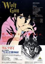 Wolf Guy (Miniserie de TV)